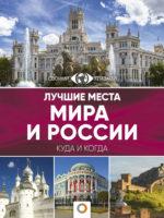 Лучшие места мира и России. Большой путеводитель по городам и времени