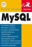 MySQL: Руководство по изучению языка