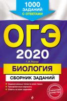 ОГЭ-2020. Биология. Сборник заданий. 1000 заданий с ответами