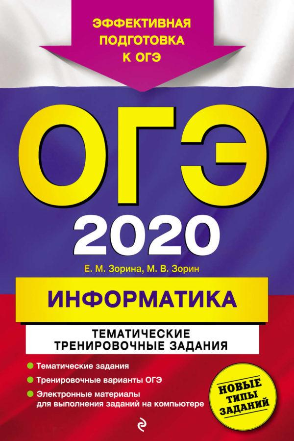 ОГЭ-2020. Информатика. Тематические тренировочные задания