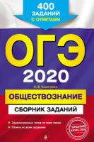ОГЭ-2020. Обществознание. Сборник заданий. 400 заданий с ответами