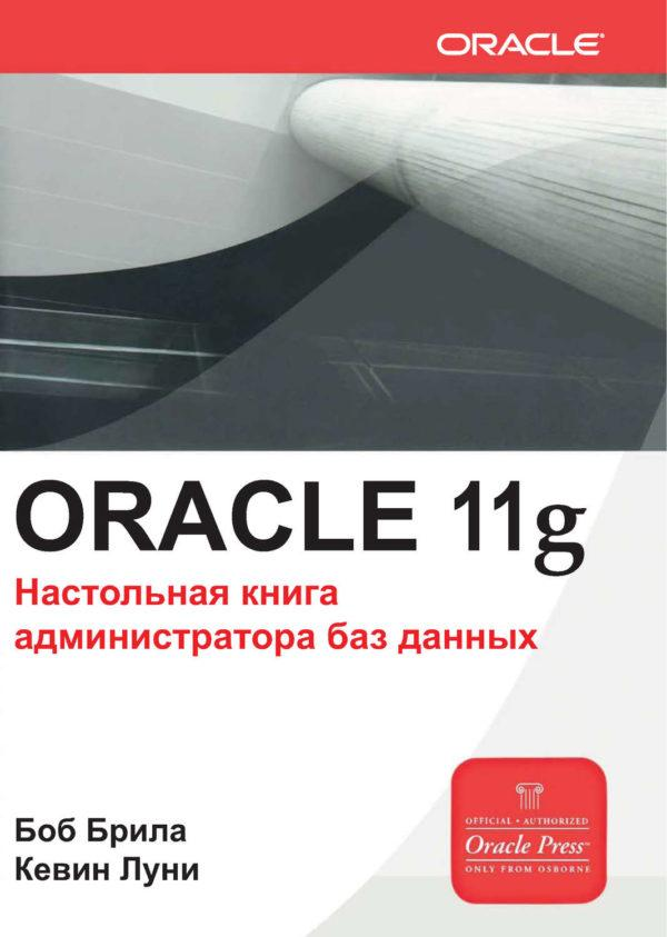 Oracle Database 11g. Настольная книга администратора баз данных