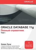 Oracle Database 11g. Полный справочник. Том 1