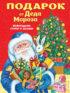 Подарок от Деда Мороза. Новогодние стихи и сказки