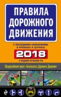 Правила дорожного движения 2018 с последними изменениями в правилах и штрафах