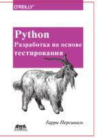 Python. Разработка на основе тестирования