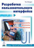 Разработка пользовательского интерфейса