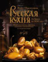 Русская кухня. Лучшее за 500 лет. Книга третья. Пироги и каши