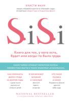 SiSi. Книга для тех
