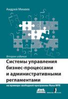 Системы управления бизнес-процессами и административными регламентами на примере свободной программы RunaWFE