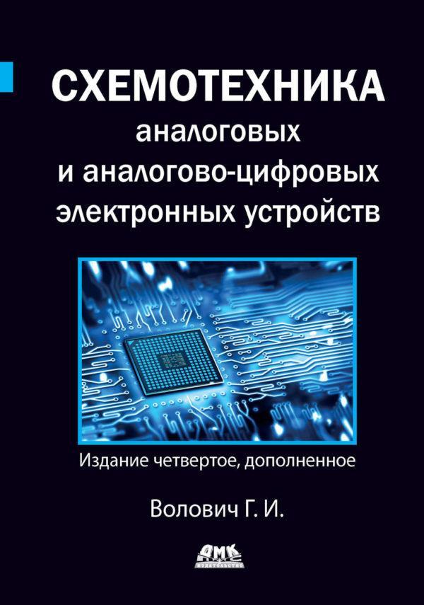 Схемотехника аналоговых и аналогово-цифровых электронных устройств