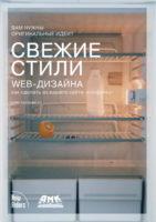 Свежие стили Web-дизайна: как сделать из вашего сайта «конфетку»