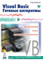 Visual Basic. Готовые алгоритмы