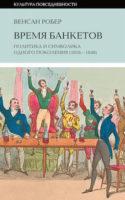 Время банкетов. Политика и символика одного поколения (1818–1848)