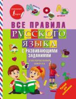 Все правила русского языка с развивающими заданиями