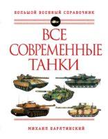 Все современные танки