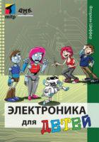 Электроника для детей