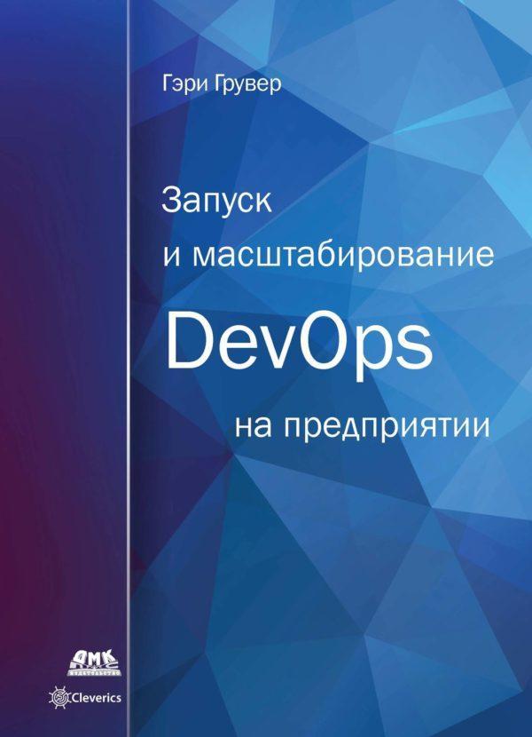 Запуск и масштабирование DevOps на предприятии