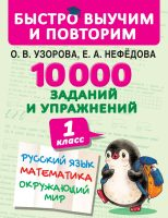 10 000 заданий и упражнений. 1-й класс. Русский язык. Математика. Окружающий мир