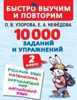 10 000 заданий и упражнений. 2-й класс. Русский язык. Математика. Окружающий мир. Английский язык