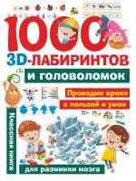 1000 3D-лабиринтов и головоломок