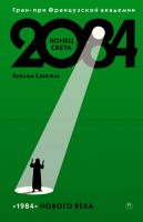 2084: Конец света