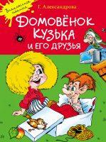 Домовёнок Кузька и его друзья