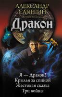 Дракон: Я – Дракон. Крылья за спиной. Жестокая сказка. Три войны (сборник)