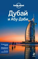 Дубай и Абу-Даби. Путеводитель