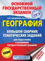 География. Большой сборник тематических заданий для подготовки к основному государственному экзамену