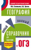 География. Новый полный справочник для подготовки к ОГЭ