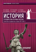 История государства и права России 1917—1991 гг. Советское государство и право