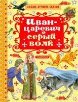 Иван-царевич и серый волк (сборник)