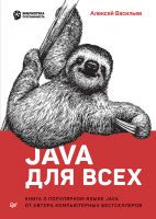 Java для всех