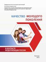Качество молодого поколения в контексте модернизации России