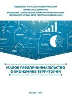 Малое предпринимательство в экономике территорий