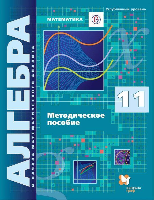 Математика: алгебра и начала математического анализа. Углубленный уровень. 11 класс.