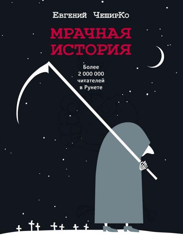 https://7books.ru/wp-content/uploads/2019/11/Mrachnaya-istoriya48454024-600x795.jpg
