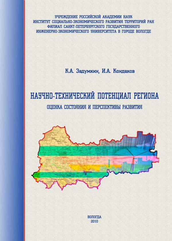 Научно-технический потенциал региона: оценка состояния и перспективы развития