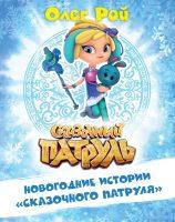 Новогодние истории «Сказочного патруля»
