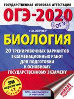 ОГЭ-2020. Биология. 20 тренировочных экзаменационных вариантов для подготовки к основному государственному экзамену