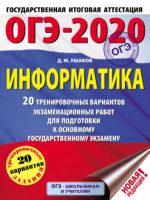 ОГЭ-2020. Информатика. 20 тренировочных вариантов экзаменационных работ для подготовки к основному государственному экзамену
