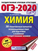 ОГЭ-2020. Химия. 30 тренировочных вариантов экзаменационных работ для подготовки к основному государственному экзамену