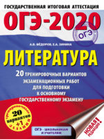 ОГЭ-2020. Литература. 20 тренировочных экзаменационных вариантов для подготовки к основному государственному экзамену