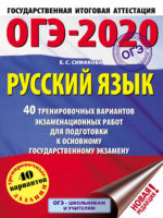 ОГЭ-2020. Русский язык. 40 тренировочных вариантов экзаменационных работ для подготовки к основному государственному экзамену