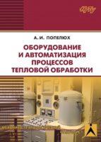 Оборудование и автоматизация процессов тепловой обработки