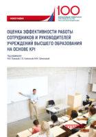 Оценка эффективности работы сотрудников и руководителей учреждений высшего образования на основе KPI