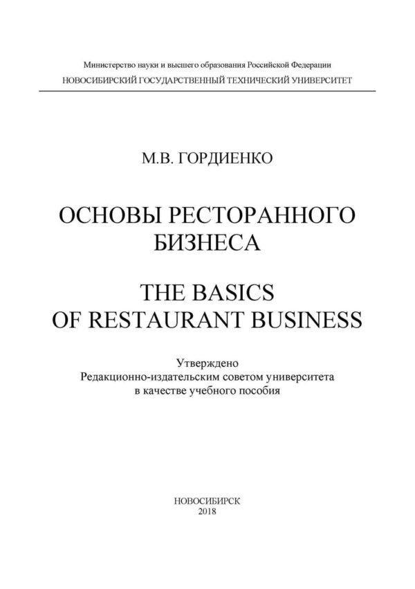 Основы ресторанного бизнеса. The basics of restaurant business