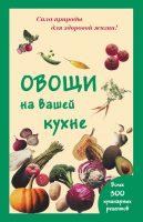 Овощи на вашей кухне