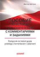 Пособие по истории польского языка с комментариями и заданиями = Podręcznik do historii języka polskiego z komentarzem i zadaniami